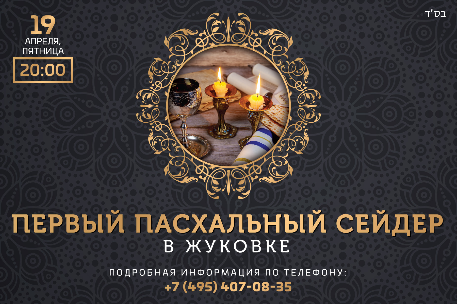 Zhuk_Pesah2019_SederInvitation_Website_Announcement