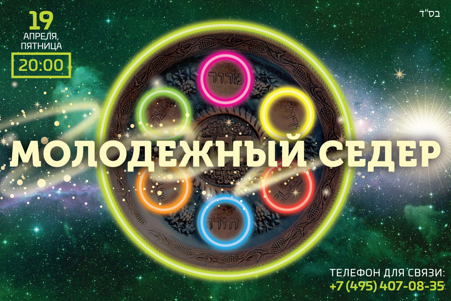 Zhuk_Pesah2019_YouthSeder_Website_Announcement